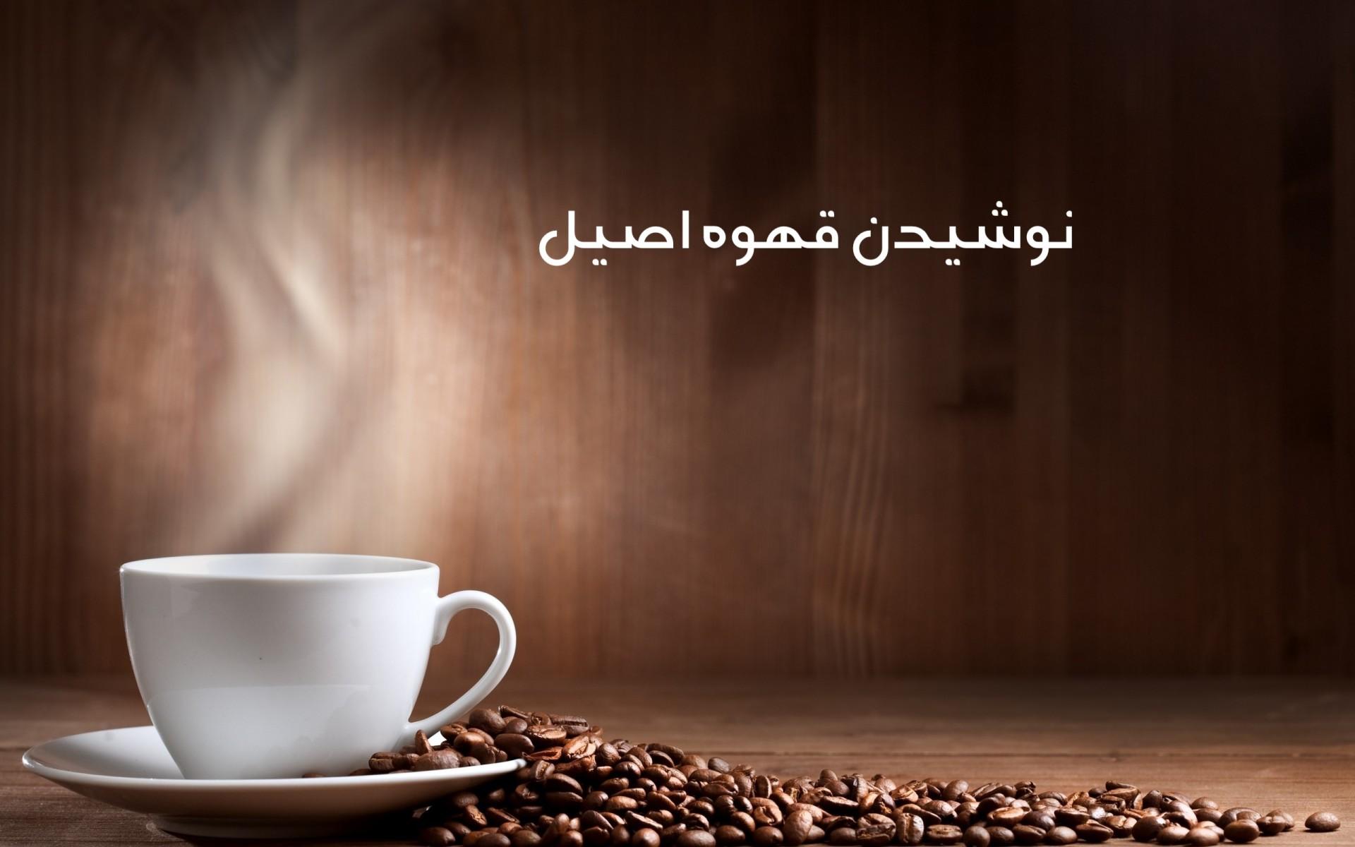 قهوه های شرکتی و فله ای عمده و خرده فروشی تهران