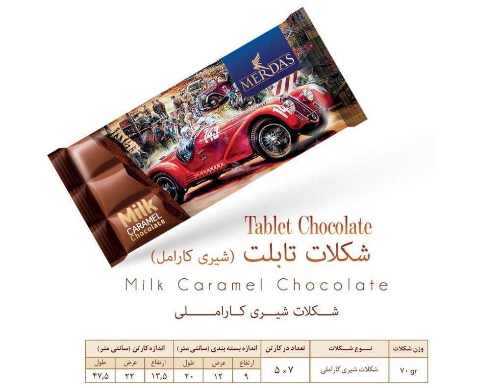 شکلات شیری کارامل مرداس وجیسنک خرید انلاین خرید اینترنتی خشکبار و شکلات و میوه خشک وجیسنک فروشگاه انلاین