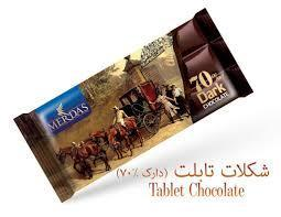 شکلات دارک 70% مرداس وجیسنک خرید انلاین خرید اینترنتی فروشگاه اینترنتی خشکبار و شکلات شهر شکلات شهر کیک میوه خشک