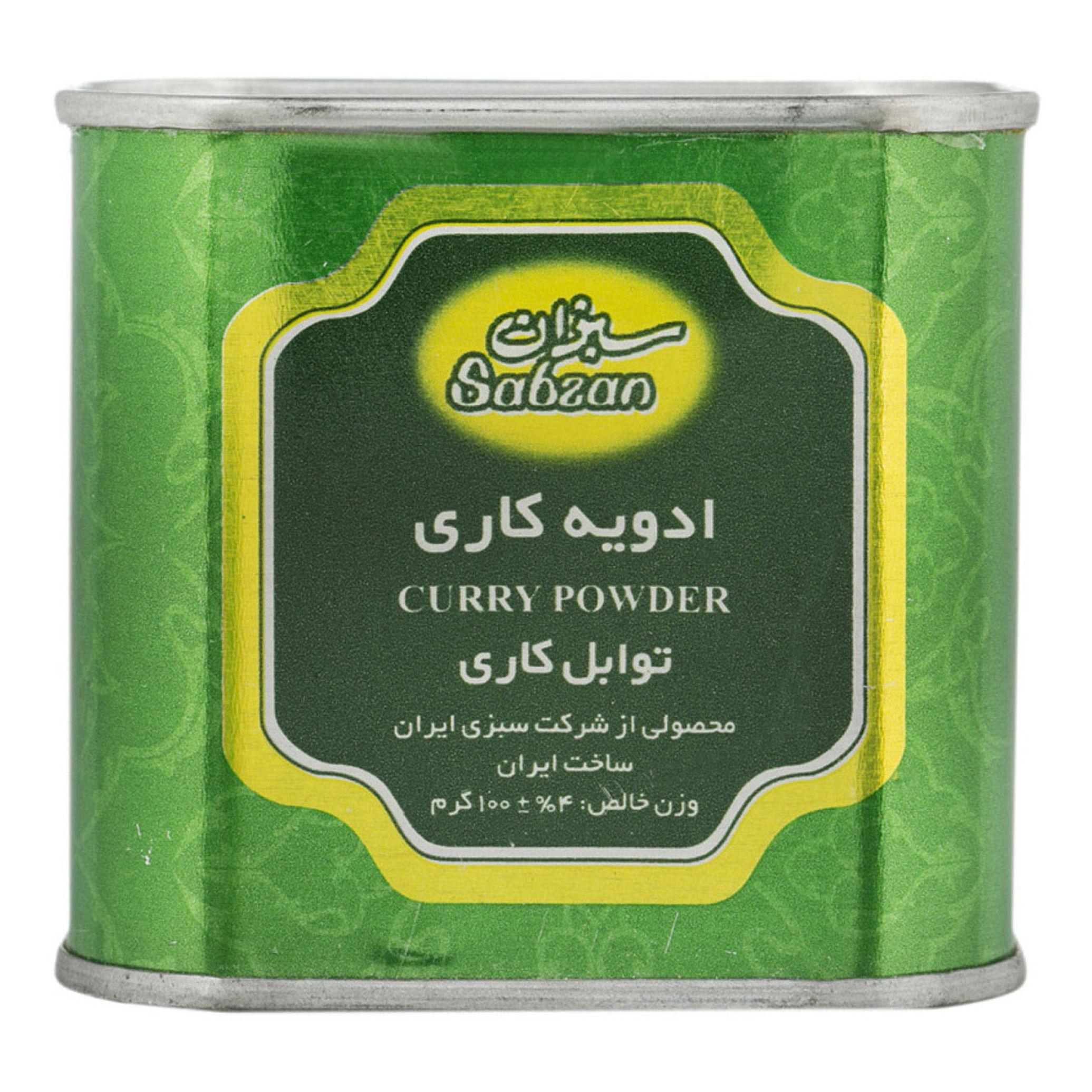 خرید آنلاین ادویه کاری 100 گرمی سبزان از فروشگاه اینترنتی عطاری وجیسنک